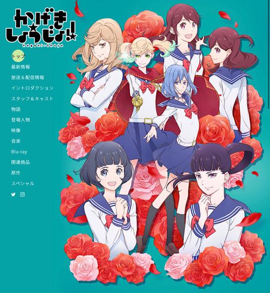 TVアニメ「かげきしょうじょ!!」公式サイト 画像