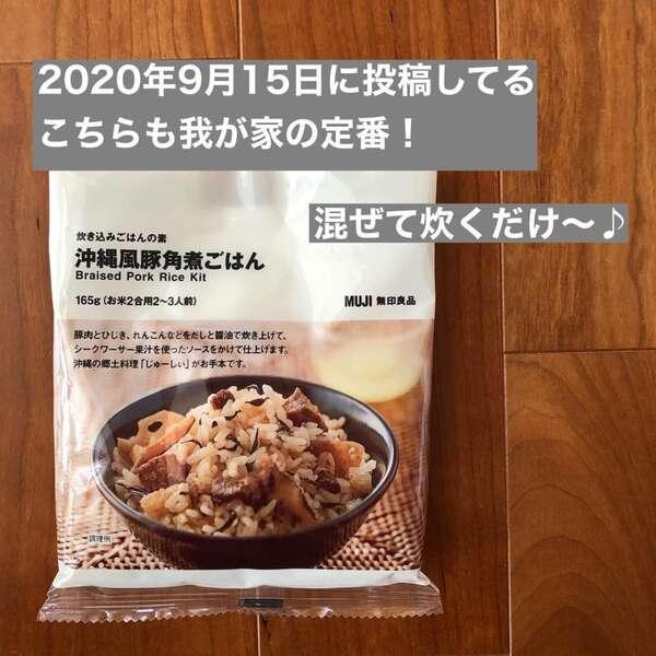 奄美大島風鶏飯