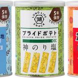 湖池屋が災害用に備蓄できるポテトチップス発売 缶入りで5年保存可能