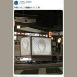 フワちゃん「京都のバニラ景観守ってて草」 画像ツイートに「いいね!」10万超の反響