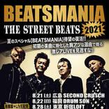 THE STREET BEATS、2年振りとなる夏のスペシャルライブ『BEATSMANIA 2021』の開催を発表