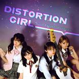 莉子、長月翠、秋田汐梨、香音が出演「劇場版DISTORTION GIRL」が7月30日から8月5日までアップリンク吉祥寺にて上映決定!