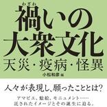 災禍の中で生み出された文化とは? 『禍いの大衆文化』7月28日発売!