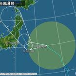 台風8号 27日に接近・上陸 関東は局地的大雨の恐れ