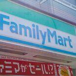 ファミリーマート、人気商品を進化させた新商品 おつまみにもピッタリ