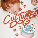 Mega Shinnosuke、1stアルバム『CULTURE DOG』詳細発表