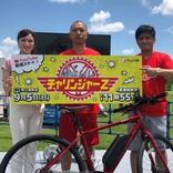 """今井らいぱち""""Dream Ami似""""妻が「がんばったね」大阪を自転車で巡る『チャリンジャーZ』始動"""