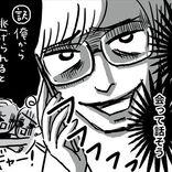 「俺から逃げられると思うなよ…」超絶やばいモラ彼から、どう逃げる!?【なぜ彼女は独身なのか?】(134)