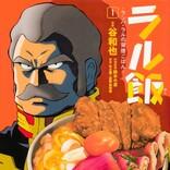 「ガンダム」のランバ・ラルが主人公のグルメコメディに!? コミックス『ラル飯‐ランバ・ラルの背徳ごはん‐』発売!
