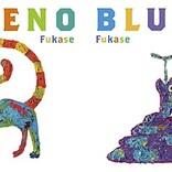 セカオワFukase初の絵本『ブルーノ』が10月刊行、直筆サイン入りの特装版も