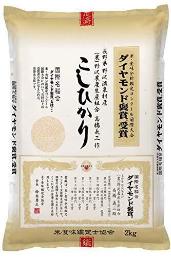 野沢農産 精米 新米 令和2年産 ダイヤモンド褒賞コシヒカリ 野沢温泉村産 2kg
