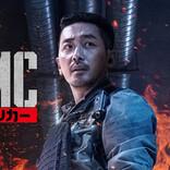 ハ・ジョンウ&イ・ソンギュン主演、朝鮮半島情勢を題材にしたサバイバル・アクション超大作『PMC:ザ・バンカー』Huluで独占配信!