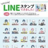 イケメンだらけの語学書『イケメン英会話フレーズ』シリーズから公式LINEスタンプが登場!