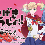 TVアニメ『かげきしょうじょ!!』×「浅草花やしき」コラボイベント開催決定 スタンプラリーなども実施