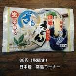 """「1食48円…!?」衝撃!業スーの""""とある高コスパ商品""""はお手軽なうえにおいしいんです!"""