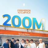 BTS「Permission to Dance」MV、通算22作目となる2億再生突破