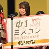 """初代""""日本一かわいい中学一年生""""決定 滋賀出身・くれあさん「中一ミスコン2021」"""