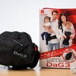 【パパママ必見】ジャナ・ジャパンの『DaG3(B120)』は、ボディバッグなのにヒップシートにもなって超優秀!