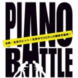 観客が勝敗を決める『ピアノ・バトル JAPAN TOUR 2021』 よみぃ、TSUKEMEN、レ・フレールのゲスト出演が決定