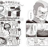 ランバ・ラル背徳のグルメコメディ『ラル飯』第1巻発売!