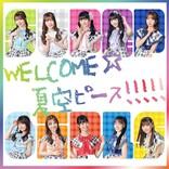 SUPER☆GiRLS、新体制での初MVは青空×水着で魅せる「スパガの夏」全開!