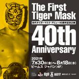 写真とグッズに見る「過去」と「現在」! BEAMS JAPANで『初代タイガーマスク40周年記念展』