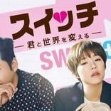 チャン・グンソク主演『スイッチ~君と世界を変える~』、dTVで配信開始