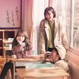桜井玲香がカメラ目線でキメ顔 『シノノメ色の週末』キービジュアル解禁