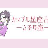 【星座占い】さそり座の女性×各星座の「カップル相性」