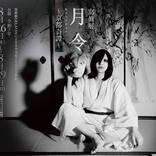 有村竜太朗、京都での写真展開催&コラボカフェもオープン!