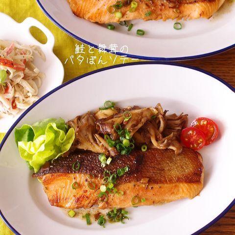 「鮭」と「舞茸」のバタぽんソテー