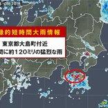 東京・伊豆大島で「記録的短時間大雨情報」