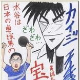 「カイジ」作者・福本伸行氏 友人の卓球・水谷を祝福「日本卓球界の宝だ」 本紙取材に
