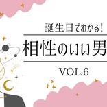 【誕生日占い】生まれた日別!相性のいい男性の誕生日は?<vol.6>
