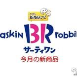 『サーティワン アイスクリーム・今月の新商品』お家で楽しもう、ポケモン祭り「31ポケ夏! キャンペーン」