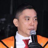 爆問・太田、東京五輪開会式の裏番組生出演に悲鳴 「もう悲惨だよ」