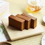 京都エリア唯一の焙じ茶専門店、極上の「プレミアム焙じ茶カステラ」が再登場【渋谷ヒカリエ】