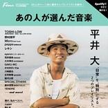 平井大が表紙に登場、Spotifyで聴けるMOOK本『あの人が選んだ音楽』リリース