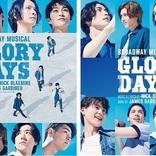 BROADWAY MUSICAL『GLORY DAYS グローリー・デイズ』 役や自身の青春時代などを語る、オフィシャルコメント動画が解禁