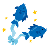 【魚座】7月の運勢:鏡リュウジ占い