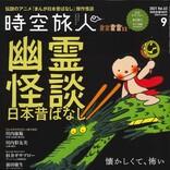 伝説のアニメ「まんが日本昔ばなし」から傑作怪談を振り返る。『時空旅人 2021年9月号』発売!