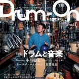 ele-king booksより新時代のドラム専門誌「Drum-On」発売! ドラム/パーカッションを愛するすべての人に!
