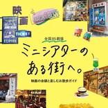 『全国85劇場 ミニシアターのある街へ。~映画の余韻と楽しむお散歩ガイド~』発売!