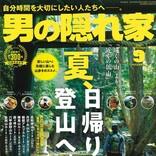夏、日帰り登山のススメ。『男の隠れ家 2021年9月号』発売!