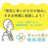 ニオイ、尿漏れ、睡眠時無呼吸症候群… チャットボット健康相談に「男性に多いからだの悩み」を追加