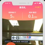百貨店内でも道に迷わない!商業施設内でも利用可能なナビゲーションアプリ『PinnAR』が国内初、玉川高島屋S・Cに導入