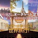 5つの国をクラシック音楽で巡る N響オーチャード定期《コンサートホールで世界旅行!》が今秋よりスタート