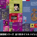 キングレコード民族音楽シリーズ「THE WORLD ROOTS MUSIC LIBRARY」全150タイトルハイレゾ配信スタート!!