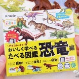 ホンモノそっくりな恐竜を食べて学ぶ!? 『たべる図鑑 恐竜編』は知識も深められるお菓子!