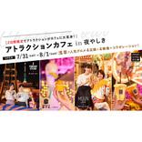浅草人気カフェとコラボ「アトラクションカフェ in 夜やしき」7月31日・8月1日開催